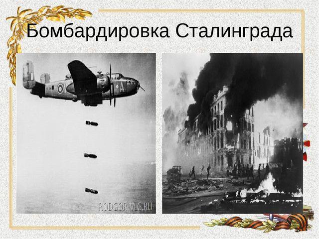 Бомбардировка Сталинграда