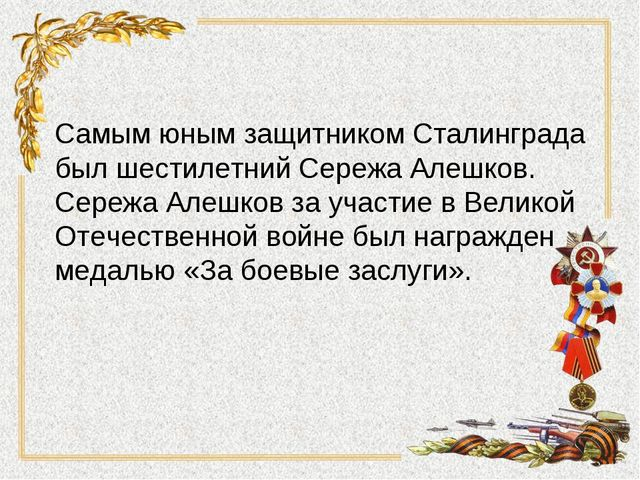 Самым юным защитником Сталинграда был шестилетний Сережа Алешков. Сережа Алеш...