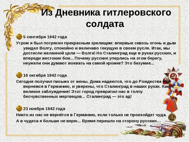 Из Дневника гитлеровского солдата 5 сентября 1942 года Утром я был потрясен п...