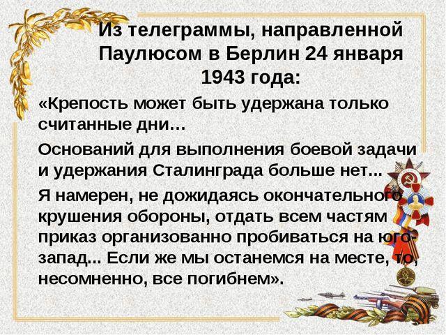Из телеграммы, направленной Паулюсом в Берлин 24 января 1943 года: «Крепость...
