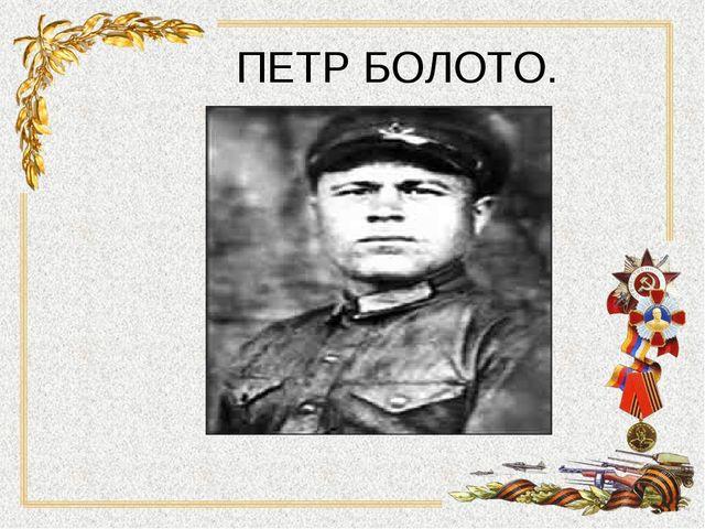 ПЕТР БОЛОТО.