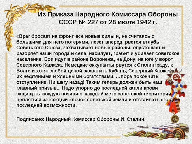 Из Приказа Народного Комиссара Обороны СССР № 227 от 28 июля 1942 г. «Враг бр...