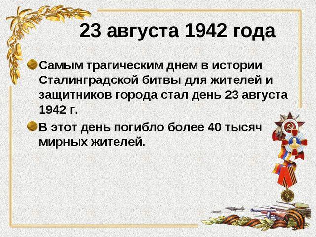 23 августа 1942 года Самым трагическим днем в истории Сталинградской битвы дл...