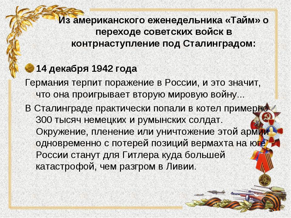 Из американского еженедельника «Тайм» о переходе советских войск в контрнасту...