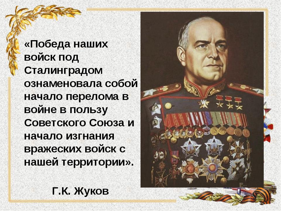 «Победа наших войск под Сталинградом ознаменовала собой начало перелома в вой...