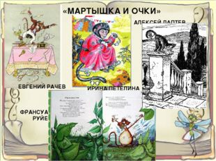 ЕВГЕНИЙ РАЧЕВ ИРИНА ПЕТЕЛИНА АЛЕКСЕЙ ЛАПТЕВ ФРАНСУА РУЙЕ «МАРТЫШКА И ОЧКИ»