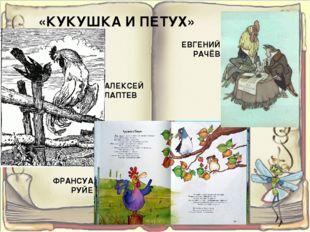 АЛЕКСЕЙ ЛАПТЕВ ЕВГЕНИЙ РАЧЁВ «КУКУШКА И ПЕТУХ» ФРАНСУА РУЙЕ