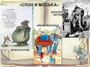 ФРАНСУА РУЙЕ ИРИНА ПЕТЕЛИНА «СЛОН И МОСЬКА» АЛЕКСЕЙ ЛАПТЕВ