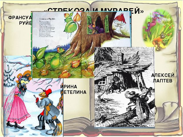 «СТРЕКОЗА И МУРАВЕЙ» ФРАНСУА РУЙЕ ИРИНА ПЕТЕЛИНА АЛЕКСЕЙ ЛАПТЕВ