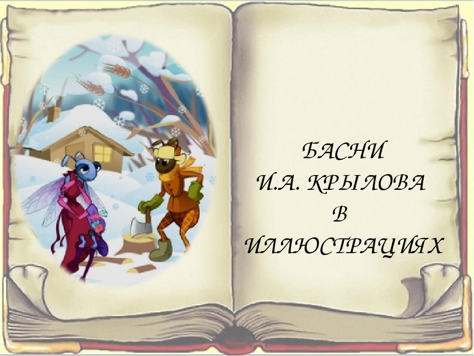 БАСНИ И.А. КРЫЛОВА В ИЛЛЮСТРАЦИЯХ