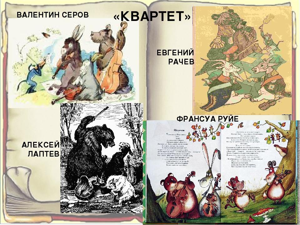 ВАЛЕНТИН СЕРОВ ЕВГЕНИЙ РАЧЕВ АЛЕКСЕЙ ЛАПТЕВ ФРАНСУА РУЙЕ «КВАРТЕТ»