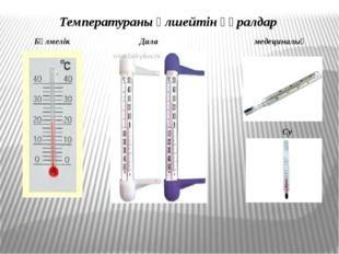 Бөлмелік Дала медециналық Су Температураны өлшейтін құралдар