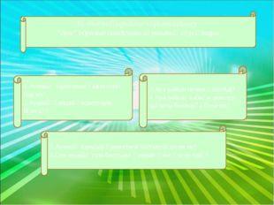 """Бүгінгі тақырыпты қорытындылау """"Ауа"""" образын сомдаушы оқушының сұрақтары 5.А"""