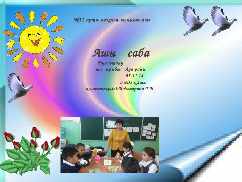 №11 орта мектеп-гимназиясы Ашық сабақ Дүниетану тақырыбы: Ауа райы 05.11.14....