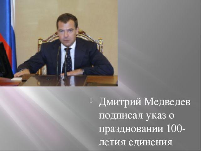 Дмитрий Медведев подписал указ о праздновании 100-летия единения России и Тувы