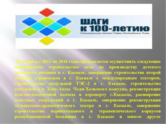 На период с 2011 по 2014 годы предлагается осуществить следующие мероприятия...