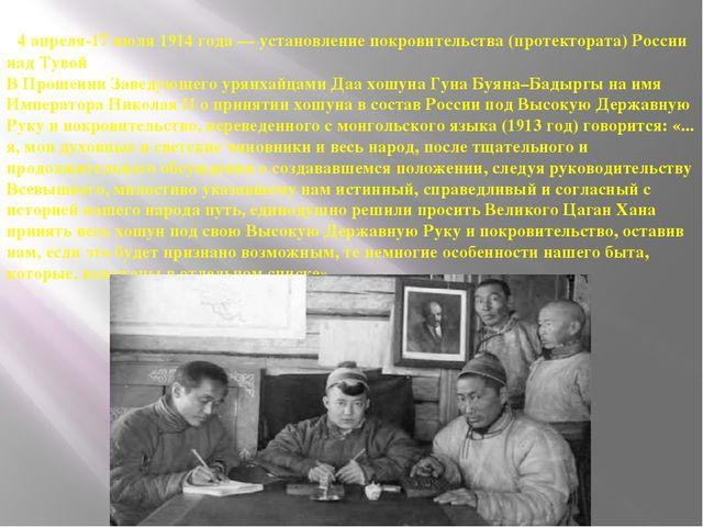 4 апреля-17 июля 1914 года — установление покровительства (протектората) Рос...