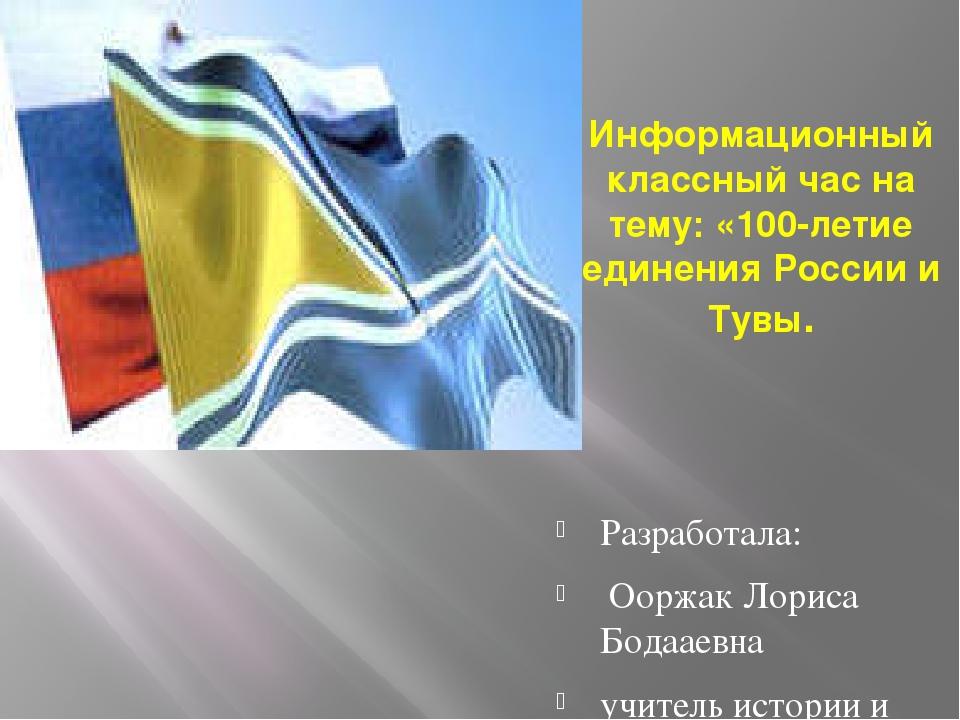 Информационный классный час на тему: «100-летие единения России и Тувы. Разра...