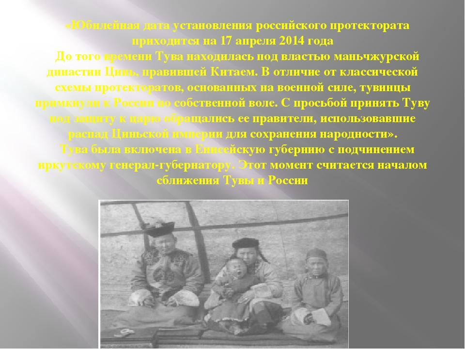 «Юбилейная дата установления российского протектората приходится на 17 апрел...