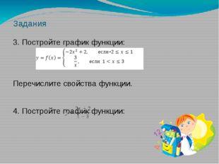 Задания 3. Постройте график функции: Перечислите свойства функции. 4. Построй