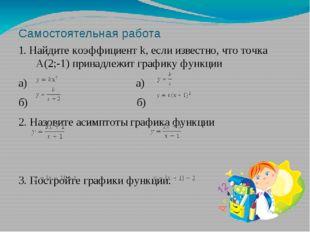 Самостоятельная работа 1. Найдите коэффициент k, если известно, что точка А(2