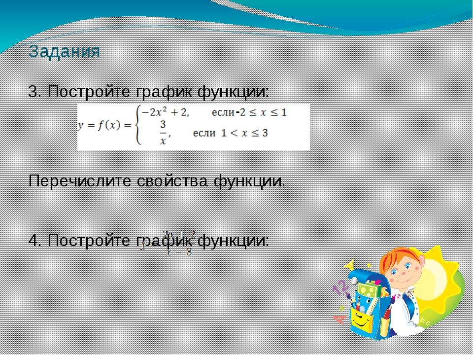Задания 3. Постройте график функции: Перечислите свойства функции. 4. Построй...