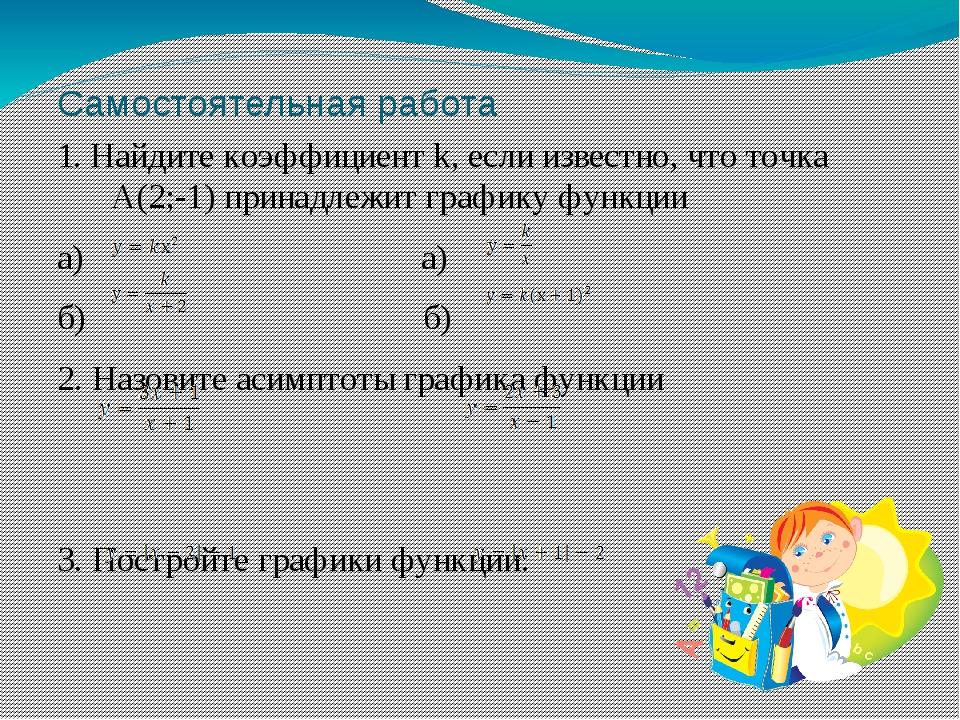 Самостоятельная работа 1. Найдите коэффициент k, если известно, что точка А(2...