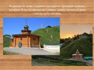 Недалеко от дома Гущиных находится Троицкая церковь, которую Илья по предани
