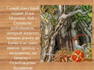 Самый известный подвиг Ильи Муромца -бой с Соловьём-разбойником, который зах