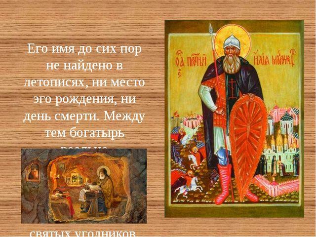 Его имя до сих пор не найдено в летописях, ни место эго рождения, ни день см...