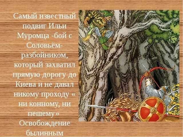 Самый известный подвиг Ильи Муромца -бой с Соловьём-разбойником, который зах...
