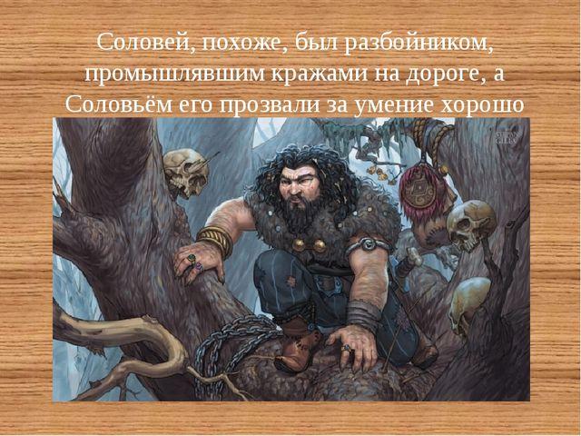 Соловей, похоже, был разбойником, промышлявшим кражами на дороге, а Соловьём...