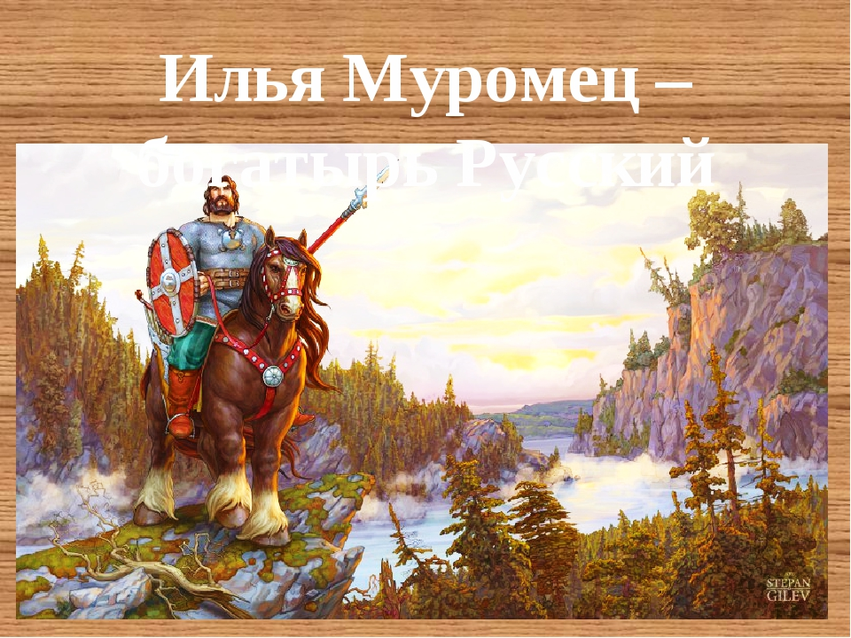 Илья Муромец – богатырь Русский