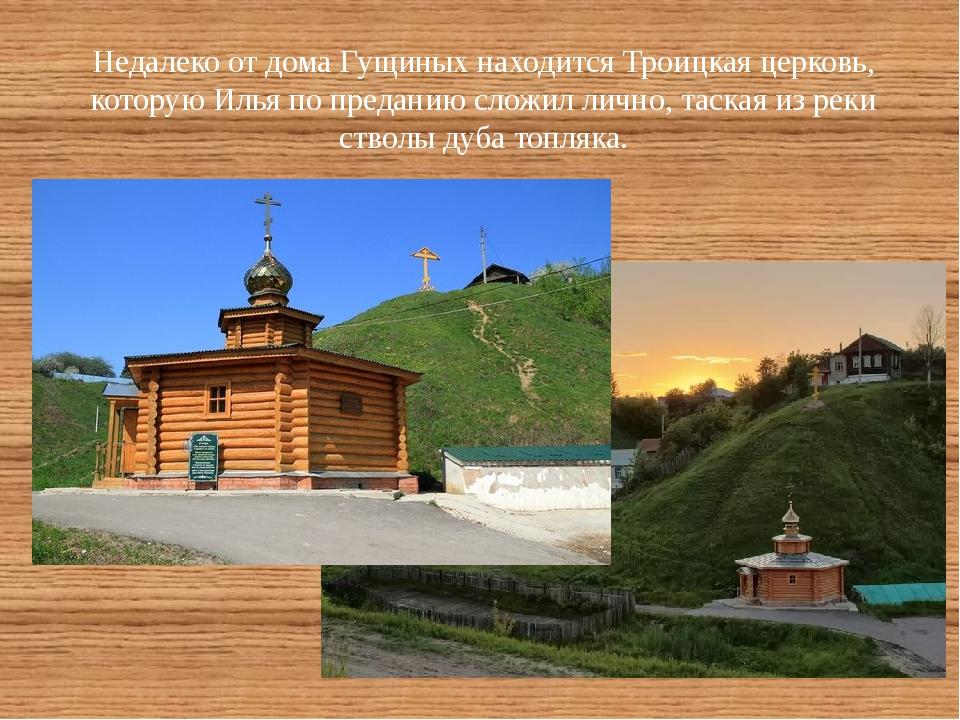 Недалеко от дома Гущиных находится Троицкая церковь, которую Илья по предани...