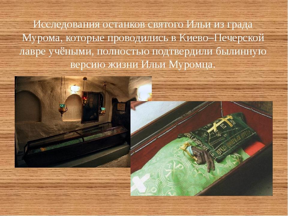 Исследования останков святого Ильи из града Мурома, которые проводились в Ки...