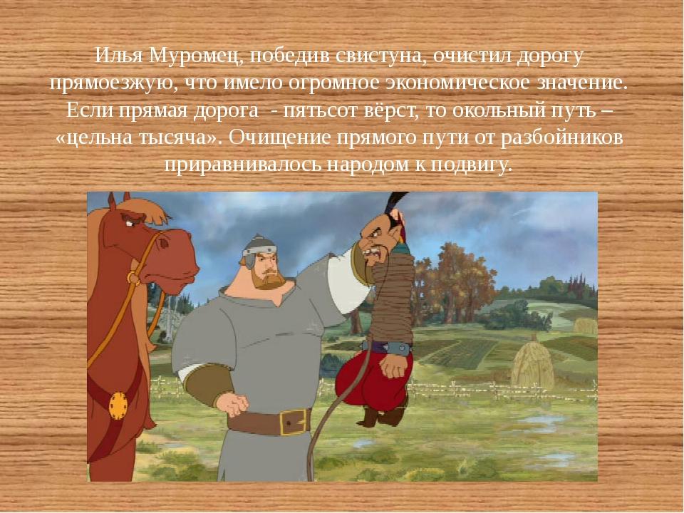 Илья Муромец, победив свистуна, очистил дорогу прямоезжую, что имело огромно...