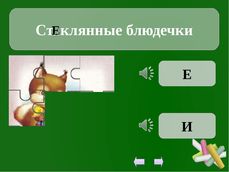 Ст..клянные блюдечки Е Е И