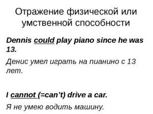 Отражение физической или умственной способности Dennis could play piano since