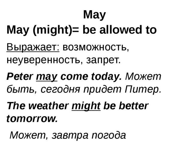 May May (might)= be allowed to Выражает: возможность, неуверенность, запрет....