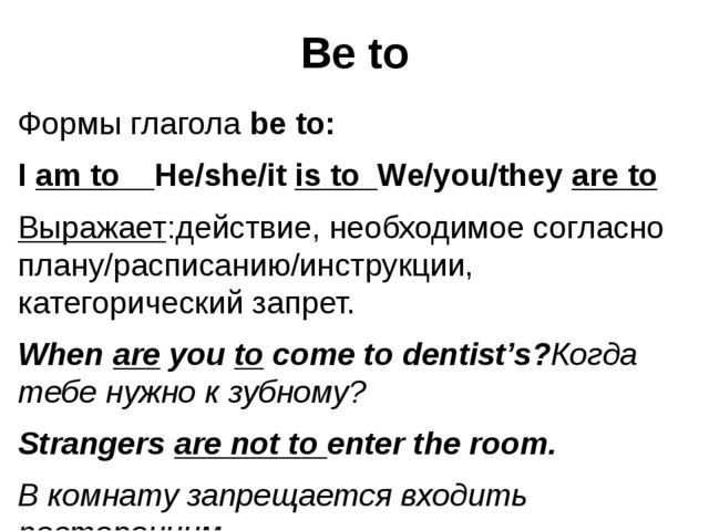 Be to Формы глагола be to: I am to He/she/it is to We/you/they are to Выражае...