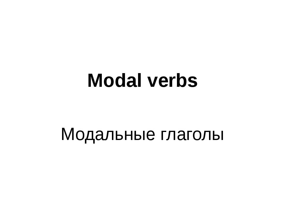Modal verbs Модальные глаголы