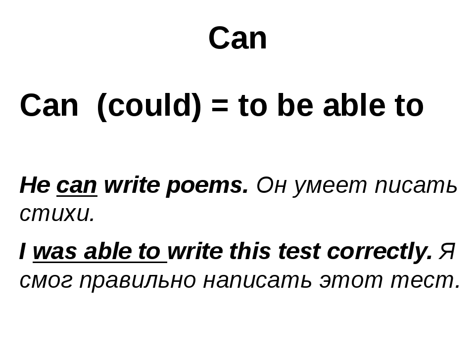 Can Can (could) = to be able to He can write poems. Он умеет писать стихи. I...