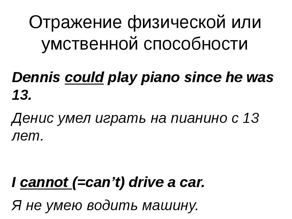 Отражение физической или умственной способности Dennis could play piano since...