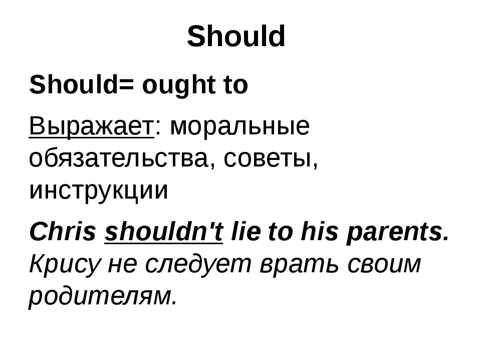Should Should= ought to Выражает: моральные обязательства, советы, инструкции...
