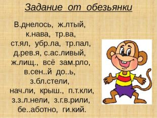 Задание от обезьянки В.днелось, ж.лтый, к.нава, тр.ва, ст.ял, убр.ла, тр.пал,