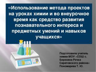 «Использование метода проектов на уроках химии и во внеурочное время как сред