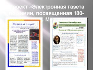 Проект «Электронная газета по химии, посвященная 180- летию Д. И. Менделеева»