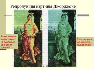 Репродукция картины Джорджоне Выполненная художником с нормальным цветовым зр