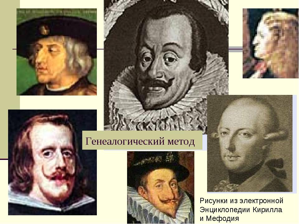Рисунки из электронной Энциклопедии Кирилла и Мефодия