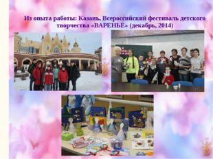 Из опыта работы: Казань, Всероссийский фестиваль детского творчества «ВАРЕНЬЕ